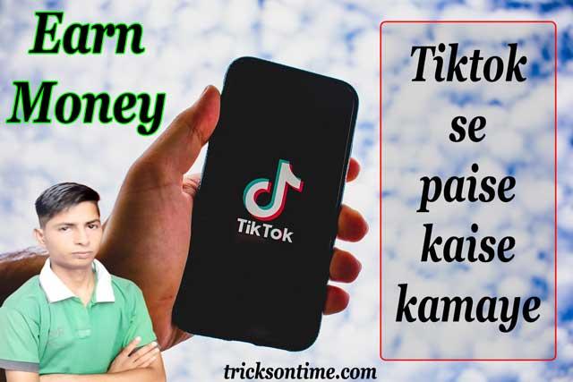 earn money tiktok in hindi