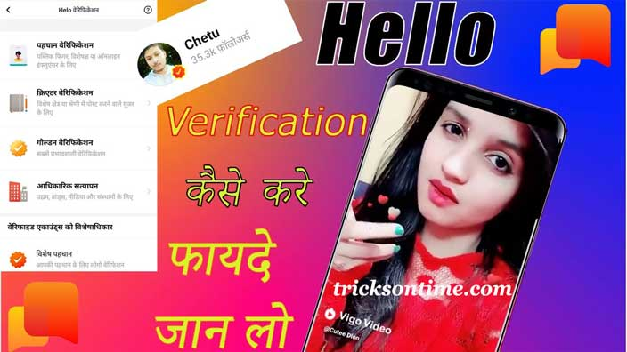 helo creator verification kaise karen in hindi