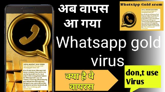 whatsapp gold malware kya hai