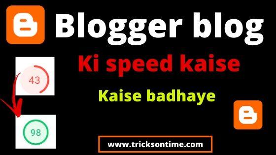 blogger blog speed optimization