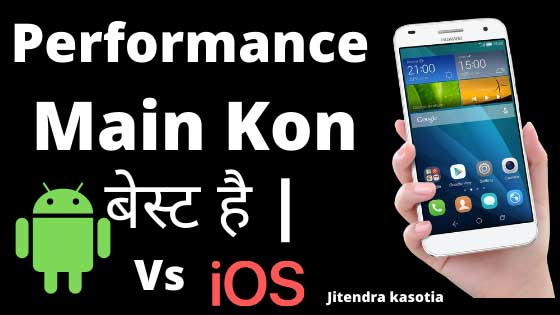 iphone and android performane
