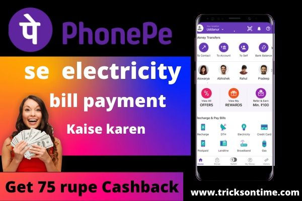 phonepe online bill payment