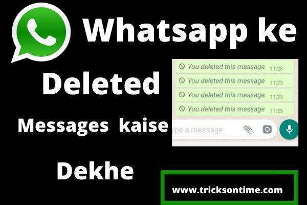 WhatsApp delete मैसेज कैसे देखें