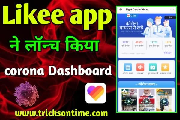 likee app corona dashboard