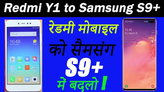 how to change mi look to samsung s9 plus